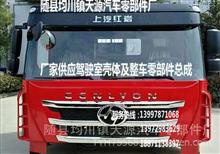红岩依维柯新大康金刚驾驶室总成价格,适用于工程自卸车