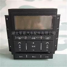 81C55-01110东风猛士EQ2050军车配件 猛士空调控制器控制面板/81C55-01110
