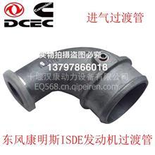 东风康明斯ISDE发动机过度管4982765/4982765