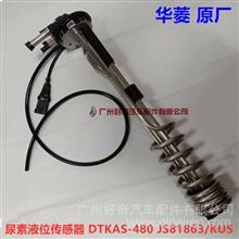 好帝 华菱 尿素液位传感器 DTKAS-480 JS81863/KUS  原厂/DTKAS-480 JS81863