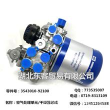 3543010-92100原装克诺尔东风旗舰空气干燥器总成/3543010-92100