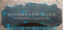 金龙、宇通、厦门金旅、中通、黄海、申沃盘式刹车片 A129087;/WVA29087;05122015