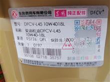 雷诺10万公里专用柴油机油/DFCV-L45-10W40-18L
