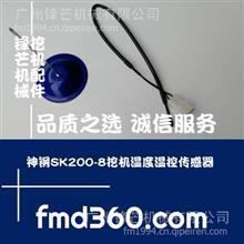 自贡市进口挖掘机配件神钢SK200-8温度温控传感器/自贡市进口挖掘机配件神钢SK200-8温度温控传感器