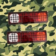 3773010-KF2J0 东风天锦EQ1120GA军车运兵车LED后尾灯 组合后尾灯/3773010-KF2J0