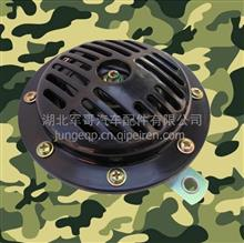 3721020-KC100东风天锦EQ1120GA军车运兵车配件 盆型电喇叭总成/3721020-KC100