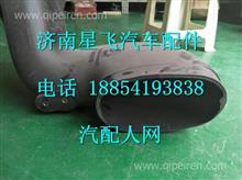 重汽豪沃A7驾驶室进气管WG9931190004/WG9931190004