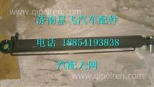 重汽豪沃A7驾驶室举升缸WG9925824004/WG9925824004