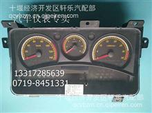 3801010-F0102湖北群泽 东风140国四教练车仪表总成/3801010-F0102