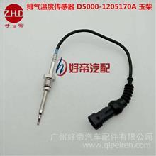 好帝 尿素排气温度传感器 D5000-1205170A 直管 2插带线 玉才/D5000-1205170A