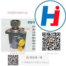 612600130257潍柴WP10发动机转向助力泵/612600130257