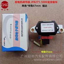 好帝 发电机调节器 JFB271-5000-2000W 金龙客车  福达/JFB271-5000-2000W