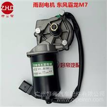 好帝 雨刮电机 ZD2832 24V 80W 6插 东风霸龙M7/ZD2832 24V