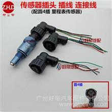 好帝 传感器插头 插线 连接线 配圆4插 里程表传感器/配圆4插