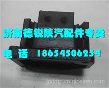 陕汽德龙M3000 发动机后支撑 DZ95259590087/DZ95259590087