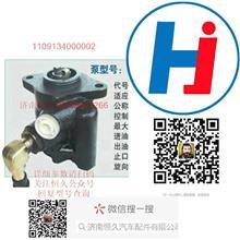 1109134000002北汽福田转向助力泵(YBZ216D9-100/090L)/1109134000002