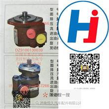 DZ9100130039陕汽康明斯发动机转向助力叶片泵 陕汽德龙转向油泵/DZ9100130039