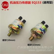 好帝 机油压力传感器 机油感应塞  EQ153 通用型/EQ153
