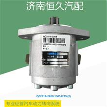QC2516-226B 13053729潍柴道依茨226B齿轮泵/QC2516-226B 13053729