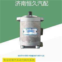 QC3218-ISME-YT  3407-00511宇通客车齿轮泵/QC3218-ISME-YT  3407-00511