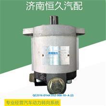 QC2516-D14A   D52-000-18+A上柴D6114转向泵组件/QC2516-D14A   D52-000-18+A