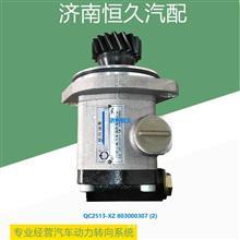 QC2513-XZ    803000307徐工转向助力泵/QC2513-XZ    803000307
