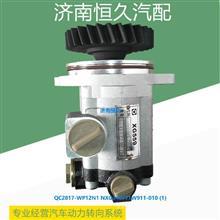 QC28/17-WP12N1  NXG340771W911-010 徐工齿轮泵/QC28/17-WP12N1  NXG340771W911-