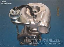 东GTD增 CT12B turbocharger for Toyota Land Cruiser TD with /1KZ-TE Engine 17201-67040;
