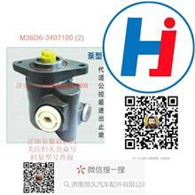 M36D8-3407100玉柴6M动力转向叶片泵/M36D8-3407100