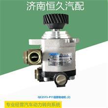 QC25/15-P11日野发动机齿轮泵/QC25/15-P11