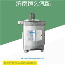 QC25/16-226BRB潍柴道依茨226B齿轮泵 /13023514