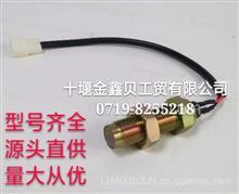 供应康明斯轮式挖掘机配件C4938613  ,4BT系列,6BT系列转速传感器 /4938613