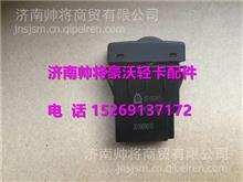 LG9704580318重汽豪沃轻卡大灯调节开关/LG9704580318
