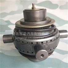 2402A07B-350东风EQ2102 EQ2102N军车配件牙签式自锁差速器总成/2402A07B-350