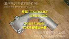 VG1557110055  重汽豪沃发动机 EGR冷却器出水管/VG1557110055