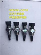 旗舰环境温度传感器/3615690-C6100
