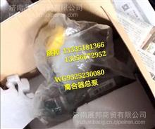 WG9525230080  重汽豪瀚 离合器总泵/WG9525230080