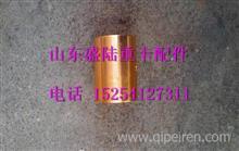 AZ9231320159重汽豪沃轮间差速器十字轴铜套/AZ9231320159