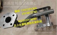 WG9925930180  重汽豪沃T7H 上车踏板支架/WG9925930180
