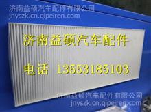 81.61910.0011陕汽德龙F3000空调滤芯/81.61910.0011