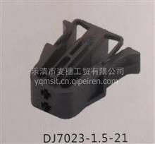 DJ7023-1.5-21大众奥迪斯柯达高音喇叭汽车连接器护套2孔插头/DJ7023-1.5-21