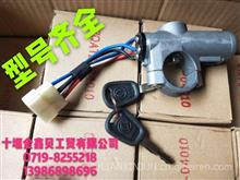 东风轻卡专用配件带线点火锁,点火开关总成,东风电器开关系列/37QATB-04010