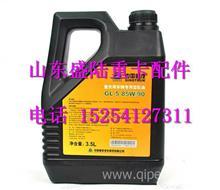190007301050+002重汽豪沃原厂正品专用重负荷车辆齿轮油/190007301050+002