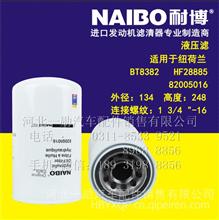 耐博纽荷兰液压滤BT8382液压油滤芯