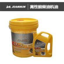 CF-4嘉顺原装高性能柴油机油【柴机油】4L  18L柴油机油/CF-4柴机油
