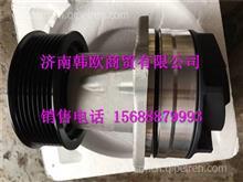 611600060006潍柴W10H发动机水泵总成/ 611600060006