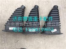 AZ9525240190重汽豪翰换挡防尘套/AZ9525240190