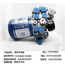 3543010-92300进口克诺尔干燥器总成/3543010-92300
