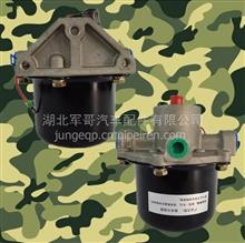 3545A07B-001东风EQ2102 EQ2102N军车越野车配件油水分离器总成/3545A07B-001