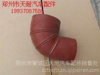 重汽豪沃橡胶软管,NZ9531530003/橡胶件密封件大全